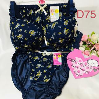 【送料込み】D75 L L お得な3点セット ブラジャーとショーツ ブルーの花柄(ブラ&ショーツセット)
