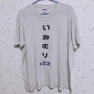FUNKY FRUIT - ファンキーフルーツ いねむり Tシャツ ホワイト