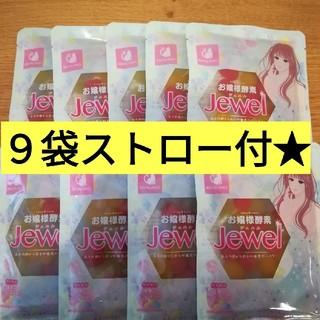 お嬢様酵素jewel9袋☆酵素ドリンク ファスティング(ソフトドリンク)