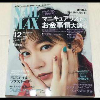 ネイルMAX  12月号 ネイルマックス 2019/12月号 吉岡里帆 磯村勇斗