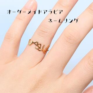 オーダーメイドアラビアネームペアリングオリジナルプレゼントクリスマス記念日ペア(リング(指輪))