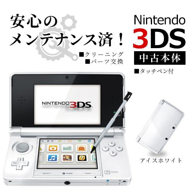 ニンテンドー3DS(ニンテンドー3DS)の安心の整備済み!◆任天堂3DS 中古本体◆アイスホワイト◆65 エンタメ/ホビーのゲームソフト/ゲーム機本体(携帯用ゲーム機本体)の商品写真