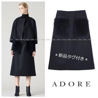 ADORE - ♪【10/22まで最終】新品☆希少☆アドーア☆フォックスファーポケットスカート♬