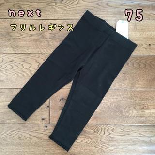 ネクスト(NEXT)の新品♡next♡裾フリル付きレギンス 黒 75(パンツ)