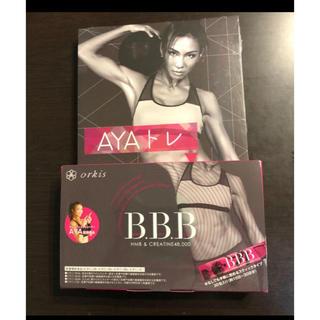 AYAトレDVD &BBB1箱 セット(ダイエット食品)