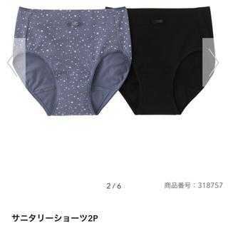 ジーユー(GU)の【新品未開封】GU サニタリーショーツ2P(ショーツ)