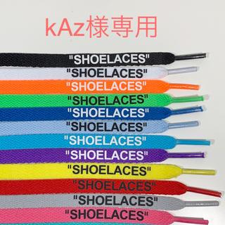 kAz様専用。平紐150㎝オレンジ2本SHOELACESシューレース靴紐(スニーカー)