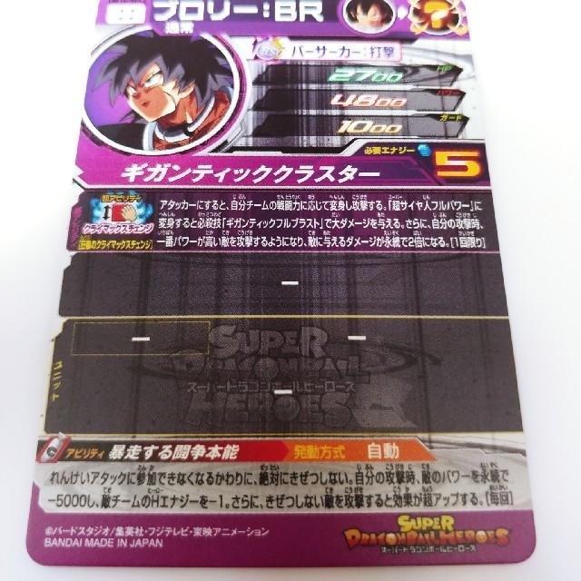 ドラゴンボール(ドラゴンボール)の専用!ドラゴンボールヒーローズ ブロリー:BR、クライマックス孫悟空 エンタメ/ホビーのトレーディングカード(シングルカード)の商品写真