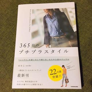 角川書店 - 365日のプチプラスタイル のりこ
