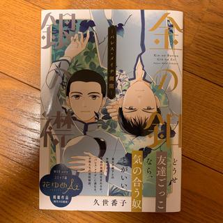ハクセンシャ(白泉社)の金の釦 銀の襟 パレス・メイヂ側聞(少女漫画)