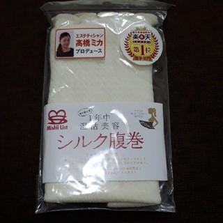 新品 高橋ミカ プロデュース シルク腹巻き