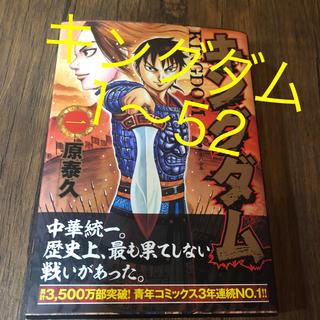 漫画 キングダム 1〜52巻セット