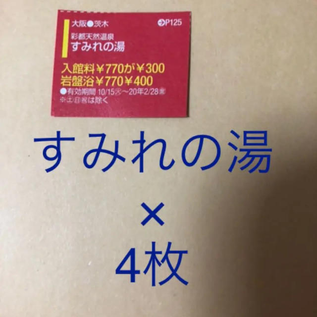 すみれの湯 4枚セット クーポン 割引券 関西ウォーカー チケットの優待券/割引券(その他)の商品写真