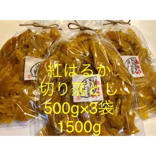 茨城県ひたちなか産 干し芋 紅はるか 切り落とし 500g×3袋 お買い得