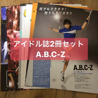 エービーシーズィー(A.B.C.-Z)のMyojo & ポポロ  A.B.C-Z  切り抜き(アート/エンタメ/ホビー)
