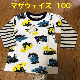 マザウェイズ(motherways)の【新品未使用】マザウェイズ 100 ロンT(Tシャツ/カットソー)