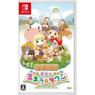 Nintendo Switch - 新品未開封 牧場物語 再会のミネラルタウン 任天堂スイッチ