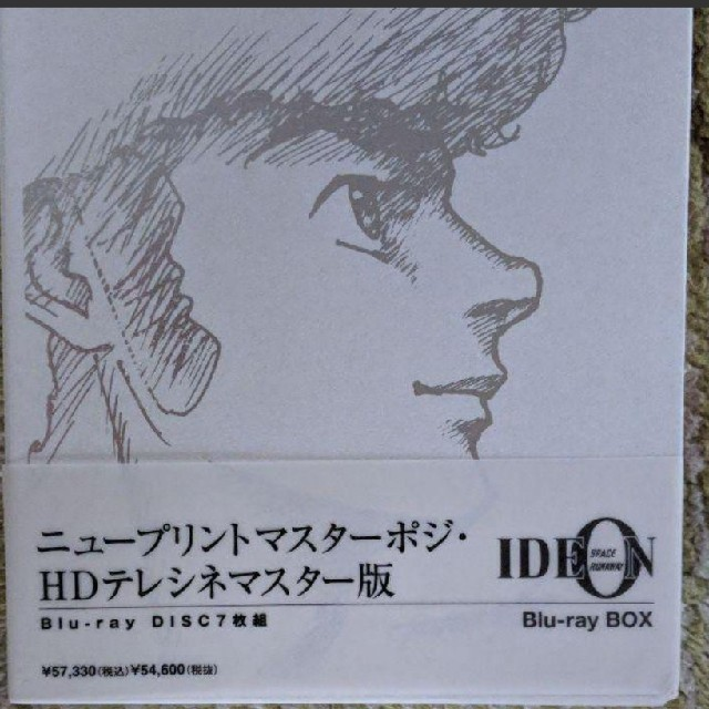 BANDAI(バンダイ)の伝説巨神イデオン Blu-ray BOX〈7枚組〉 エンタメ/ホビーのDVD/ブルーレイ(アニメ)の商品写真