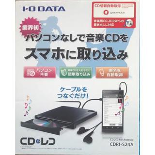 アイオーデータ(IODATA)のCDレコ  *Android専用* CDRI-S24A【送料無料】(その他)