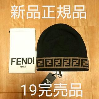 FENDI - 新品 正規品 19最新 FENDI Fロゴ ニット帽 ビーニー