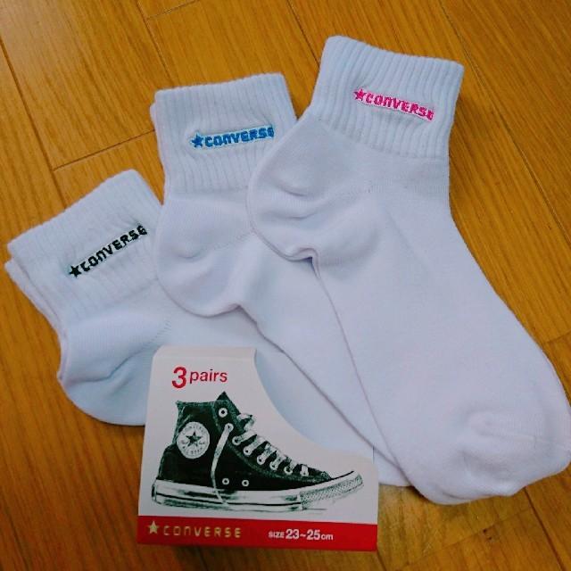 CONVERSE(コンバース)の新品 CONVERSE 靴下 コンバース 23-25㎝ 3足セット レディース レディースのレッグウェア(ソックス)の商品写真