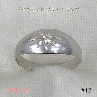 ダイヤモンド プラチナ リング 指輪 送料込み(リング(指輪))