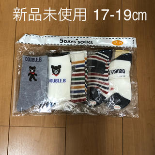 DOUBLE.B - 【新品未使用】ミキハウス ダブルB 靴下 17-19㎝ 5足セット