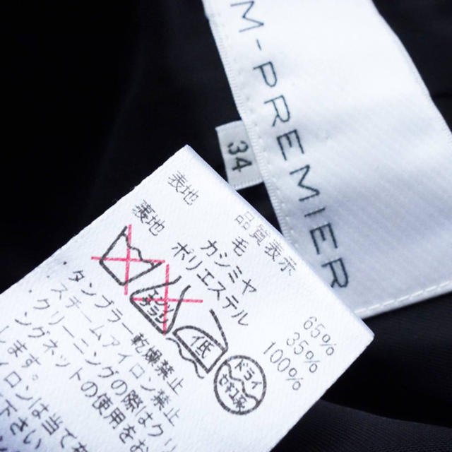 M-premier(エムプルミエ)の■エムプルミエ■ 34 着やせコート 黒 カシミヤ混  レディースのジャケット/アウター(ピーコート)の商品写真