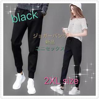 男女兼用 2XLサイズ 薄手 ジョガーパンツ メンズ レディース スウェット(その他)