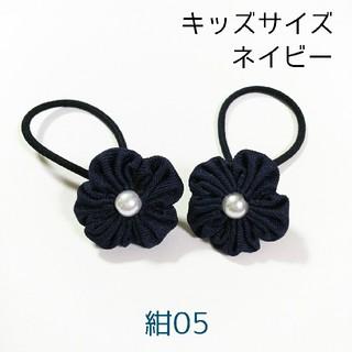 ハンドメイド♪はるはるいちご 紺05パール花ゴム2個/ヘアゴム/子供/小学校受験