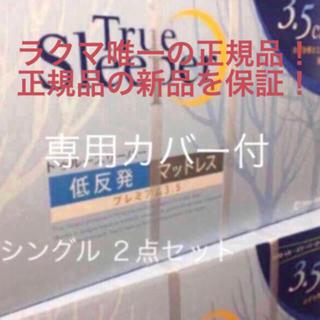 トゥルースリーパー プレミアム 3.5 シングル 専用カバー付 2箱セット 格安(マットレス)