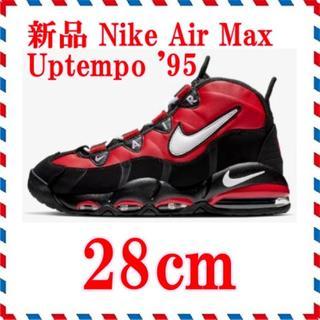 ナイキ(NIKE)の★新品 28cm Nike Air Max Uptempo '95 アップテンポ(スニーカー)