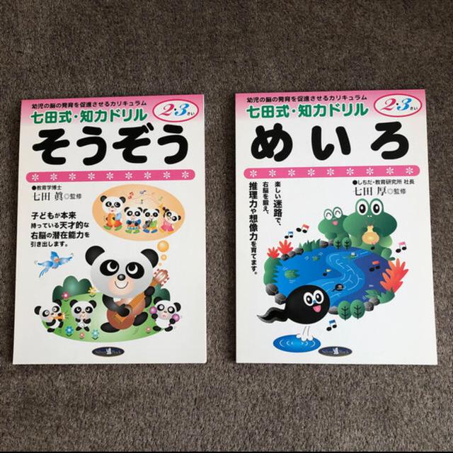 日本地図パズル、しちだプリント、そうぞう、めいろ キッズ/ベビー/マタニティのおもちゃ(知育玩具)の商品写真