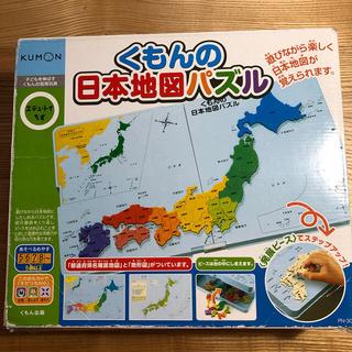 くもん 日本地図パズル