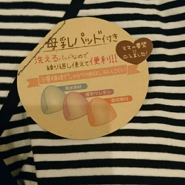 新品未使用 ボーダー キッズ/ベビー/マタニティのマタニティ(マタニティトップス)の商品写真