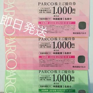 パルコ 株主優待 3000円分 (映画鑑賞3名分)(その他)
