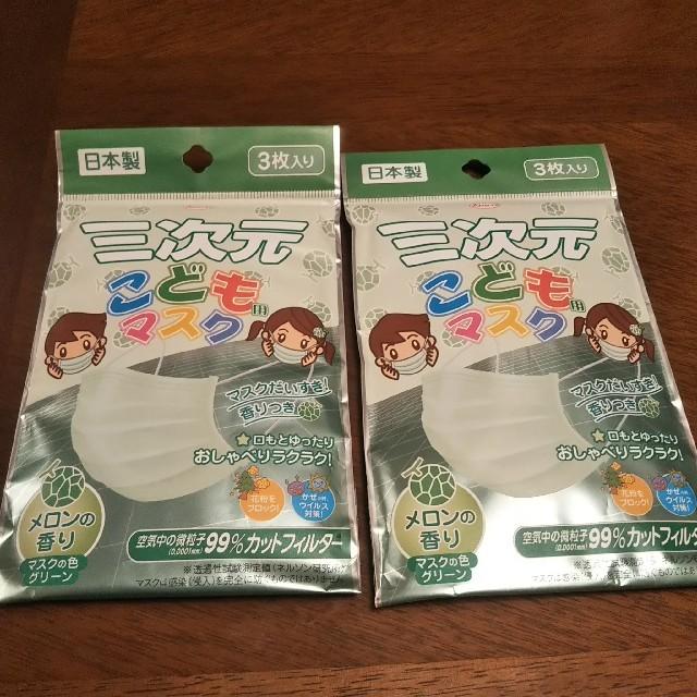 三次元 こども用 マスク メロンの香り 2セット 子供 風邪予防  送料無料の通販