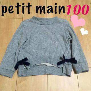 petit main - petit main プティマイン 裾リボン トレーナー カットソー  100