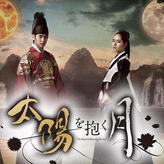 韓国ドラマ   太陽を抱く月    日本語吹き替え有り