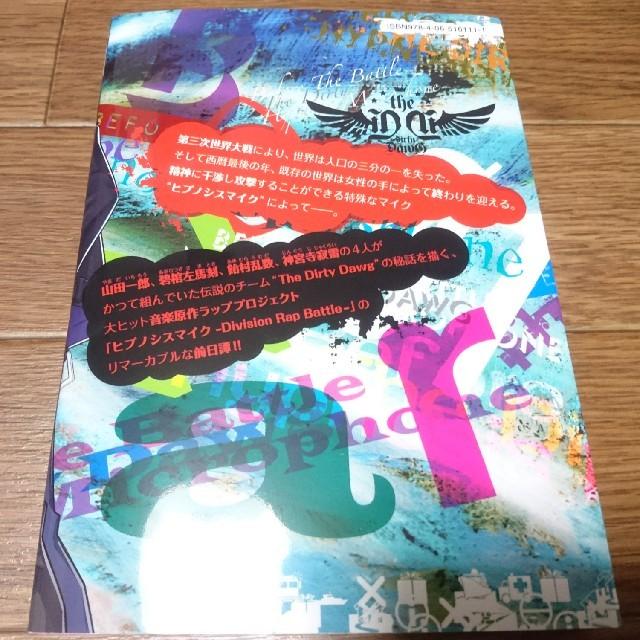 ヒプノシスマイク -Before The Battle- The Dirty D エンタメ/ホビーの漫画(少女漫画)の商品写真