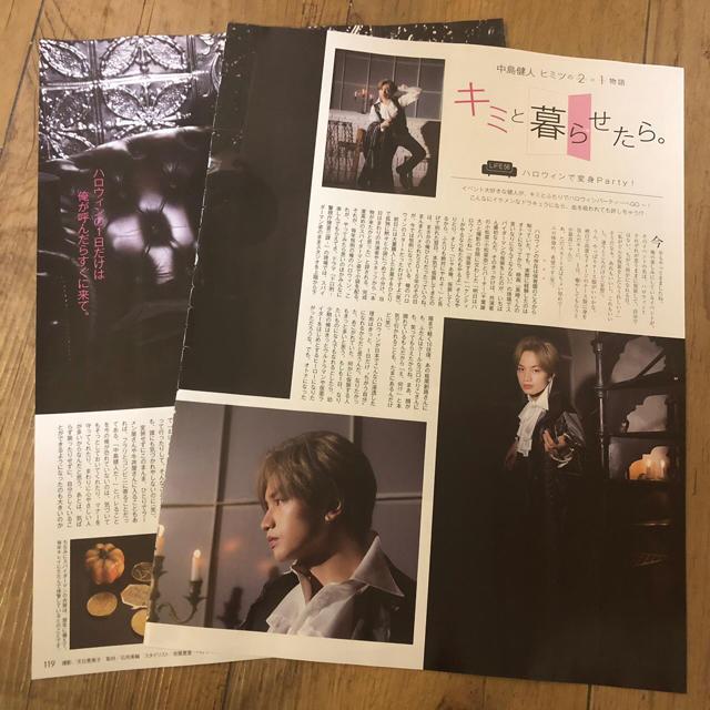 Sexy Zone(セクシー ゾーン)のMyojo  中島健人 キミと暮らせたら  切り抜き エンタメ/ホビーの雑誌(アート/エンタメ/ホビー)の商品写真