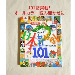 講談社 - オールカラーまんが日本昔ばなし101