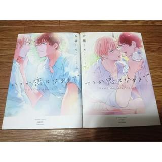 「 いつか恋になるまで 上巻・下巻 」2冊セット 倉橋トモ