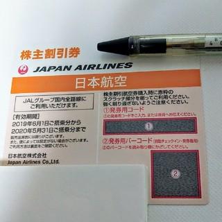 JAL(日本航空) - JAL 株主優待 優待券 割引券