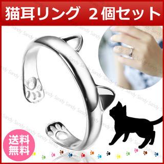 リング レディース 猫耳リング 指輪 猫 ネコ シルバー 2個セット ペア(リング(指輪))
