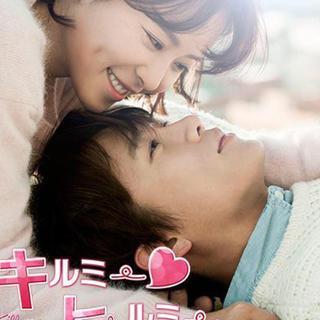 韓国ドラマ    キルミーヒールミー    チソン