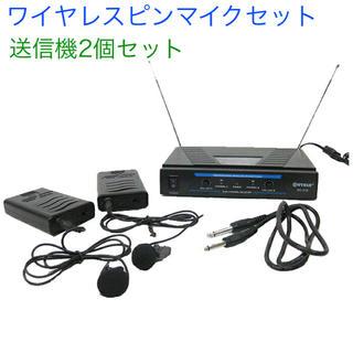 ワイヤレスピンマイクセット 送信機2台 受信機セット 同時使用OK(その他)