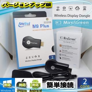 AnyCast M9 Plus Wi-Fi ワイヤレス ドングルレシーバー