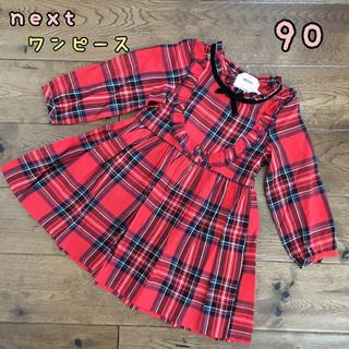 ネクスト(NEXT)の新品♡next♡チェック柄ワンピース 赤 90(ワンピース)