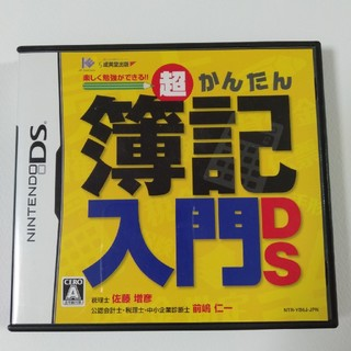 ニンテンドーDS - 超かんたん簿記入門DS